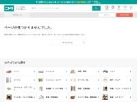冷気ストップボード(ムジo 30H)通販   ニトリネット【公式】 家具・インテリア通販