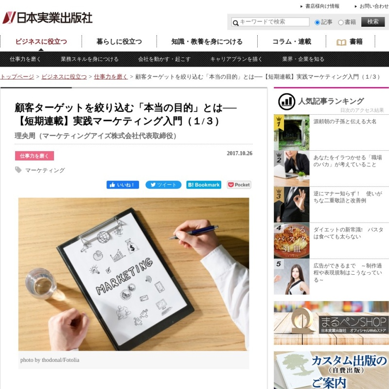 顧客ターゲットを絞り込む「本当の目的」とは──【短期連載】実践マーケティング入門(1/3) – 日本実業出版社