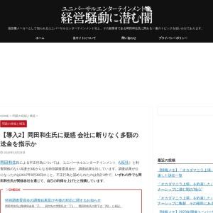岡田和生氏にまつわる疑惑――会社に断りなく多額の送金を指示か