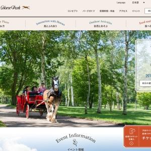 ノーザンホースパーク公式サイト - 馬とふれあえる北海道のテーマパーク