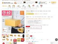 【広告入】宅配60サイズ 段ボール箱 | 梱包材 通販No.1【ダンボールワン】
