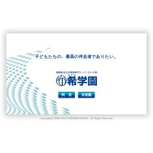 難関国・私立中受験専門スーパーエリート塾 希学園