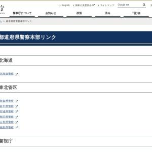都道府県警察本部リンク|警察庁Webサイト