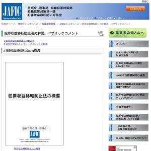 犯罪収益移転防止法の解説、パブリックコメント|JAFIC 警察庁