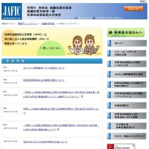 JAFICトップページ|JAFIC 警察庁
