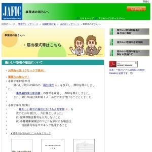 JAFICトップページ JAFIC 警察庁