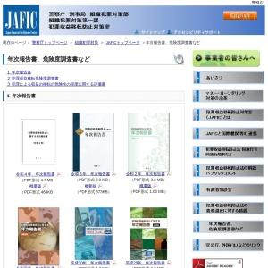 年次報告書|JAFIC 警察庁