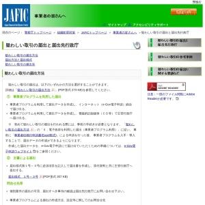 疑わしい取引の届出と届出先行政庁 JAFIC 警察庁