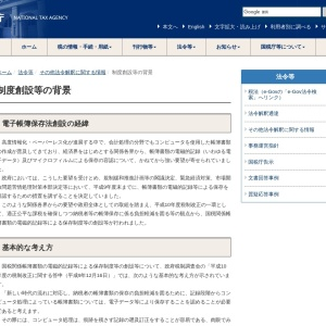 https://www.nta.go.jp/law/joho-zeikaishaku/sonota/jirei/01.htm