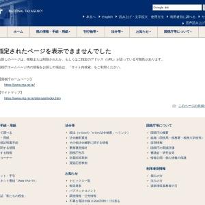 ID・パスワード方式で申告するための準備:令和2年分 確定申告特集
