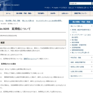 https://www.nta.go.jp/taxes/shiraberu/taxanswer/osirase/9205.htm