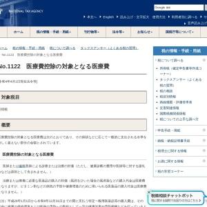 No.1122医療費控除の対象となる医療費|国税庁