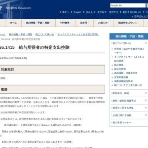 No.1415給与所得者の特定支出控除|国税庁