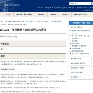 No.1923海外勤務と納税管理人の選任|国税庁