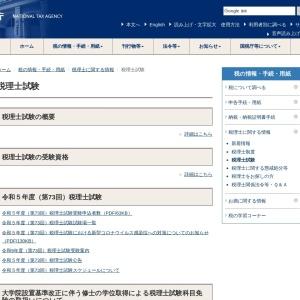 税理士試験|国税庁