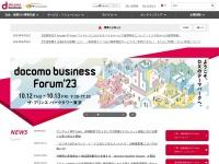 NTTコミュニケーションズ 公式サイト