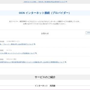 OCNでんわ(OCN モバイル ONE 電話サービス) | OCN モバイル ONE | NTTコミュニケーションズ 個人のお客さま