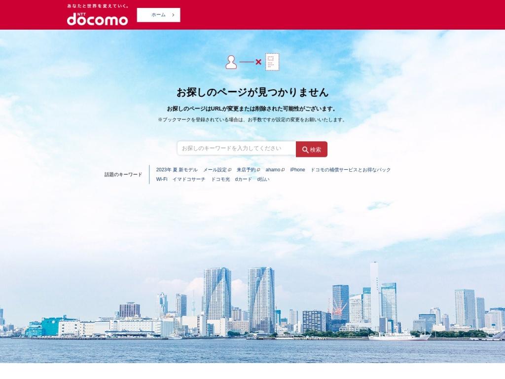家族まとめて割 | キャンペーン | NTTドコモ