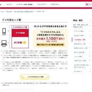 ドコモ光セット割 | 料金・割引 | NTTドコモ