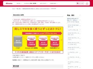 docomo with | 料金・割引 | NTTドコモ