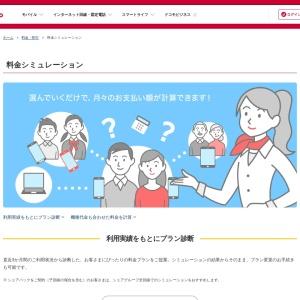 料金シミュレーション | 料金・割引 | NTTドコモ