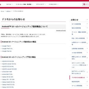 ドコモからのお知らせ : Android(TM) 10へのバージョンアップ予定製品について   お知らせ   NTTドコモ
