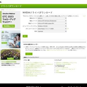 https://www.nvidia.co.jp/Download/index.aspx?lang=jp
