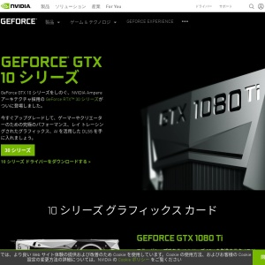 https://www.nvidia.co.jp/object/game-streaming-with-geforce-now-jp.html