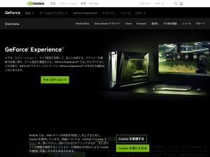 GeForce Experience をダウンロード|NVIDIA