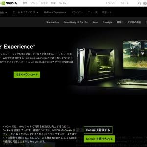 https://www.nvidia.co.jp/object/geforce-experience-download-jp.html
