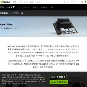 https://www.nvidia.com/ja-jp/autonomous-machines/embedded-systems/jetson-nano/