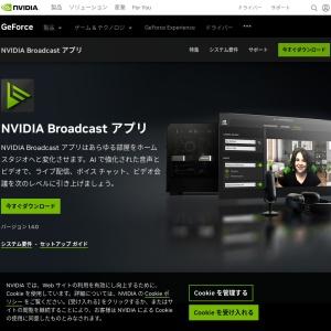 https://www.nvidia.com/ja-jp/geforce/broadcasting/broadcast-app/