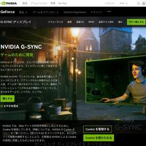 https://www.nvidia.com/ja-jp/geforce/products/g-sync-monitors/