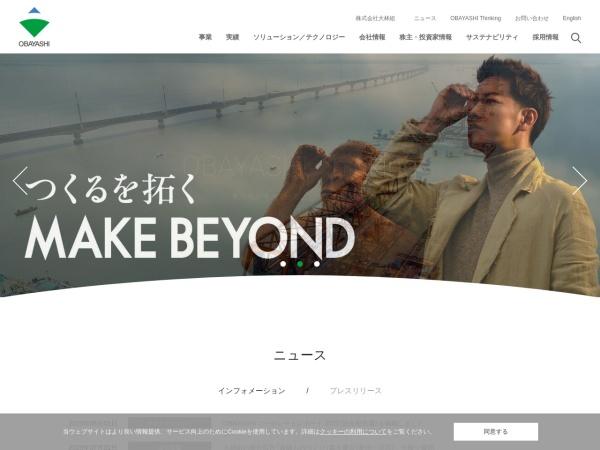 会社・コポレートサイトのデザインギャラリー:株式会社大林組