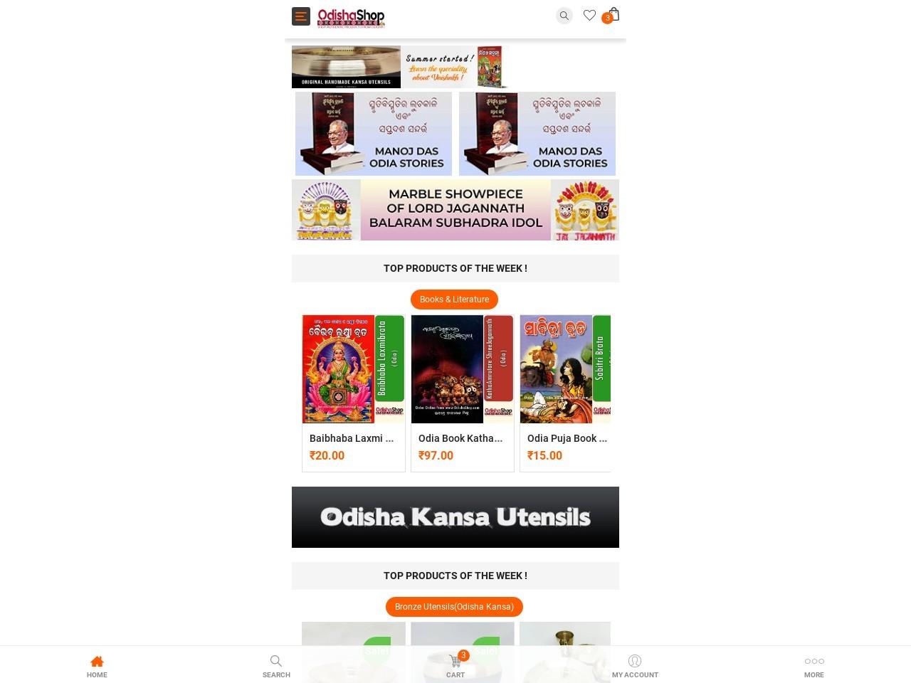 Buy Odia Novel Yajnaseni By Pratibha Ray From OdishaShop