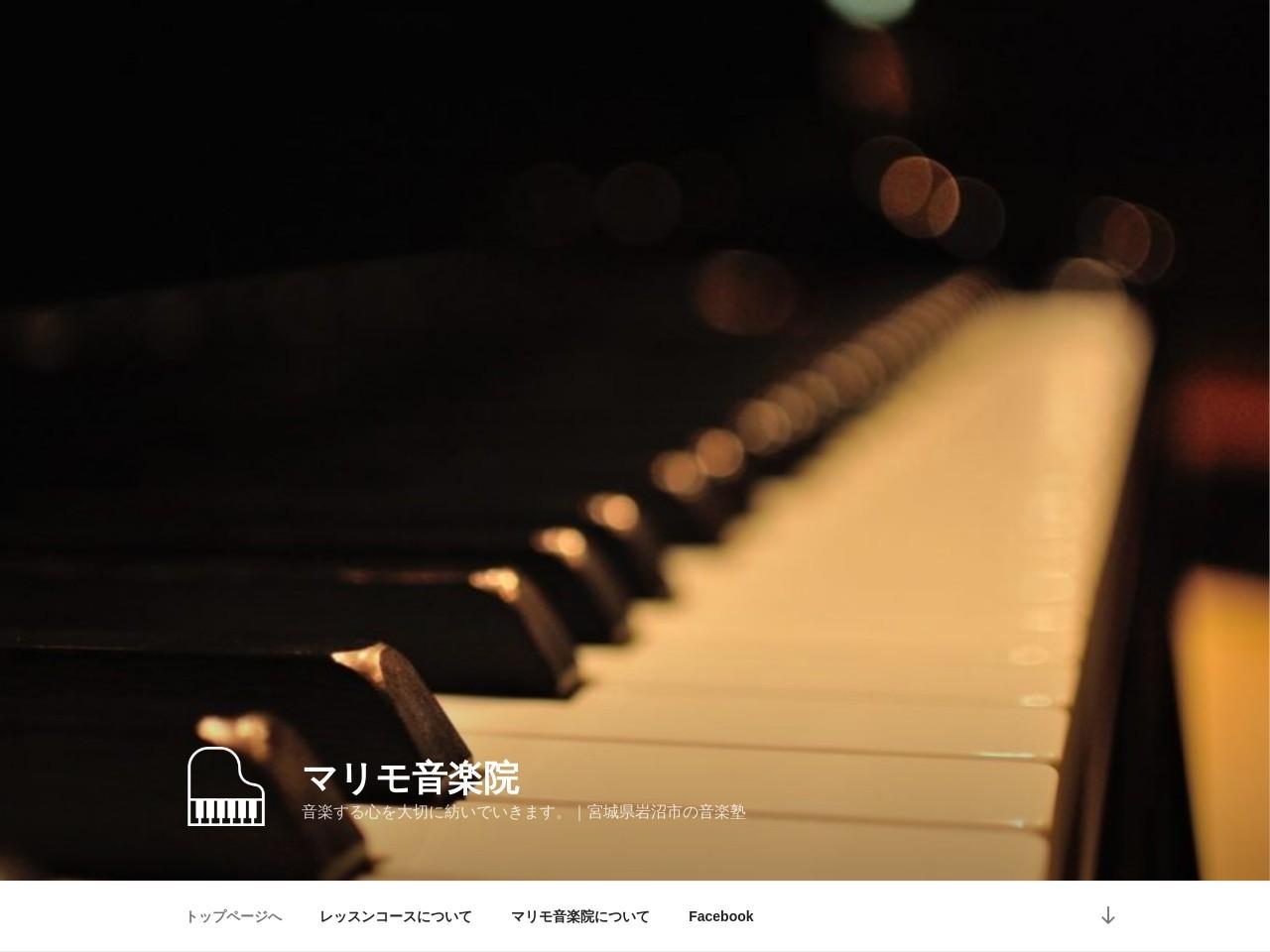 マリモ音楽院のサムネイル