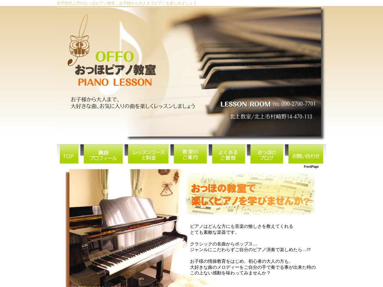 おっほピアノ教室のサムネイル