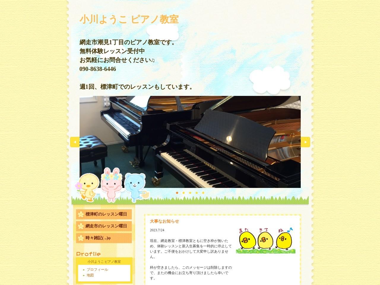 小川ようこピアノ教室のサムネイル