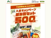 Oisix(オイシックス) 公式サイト