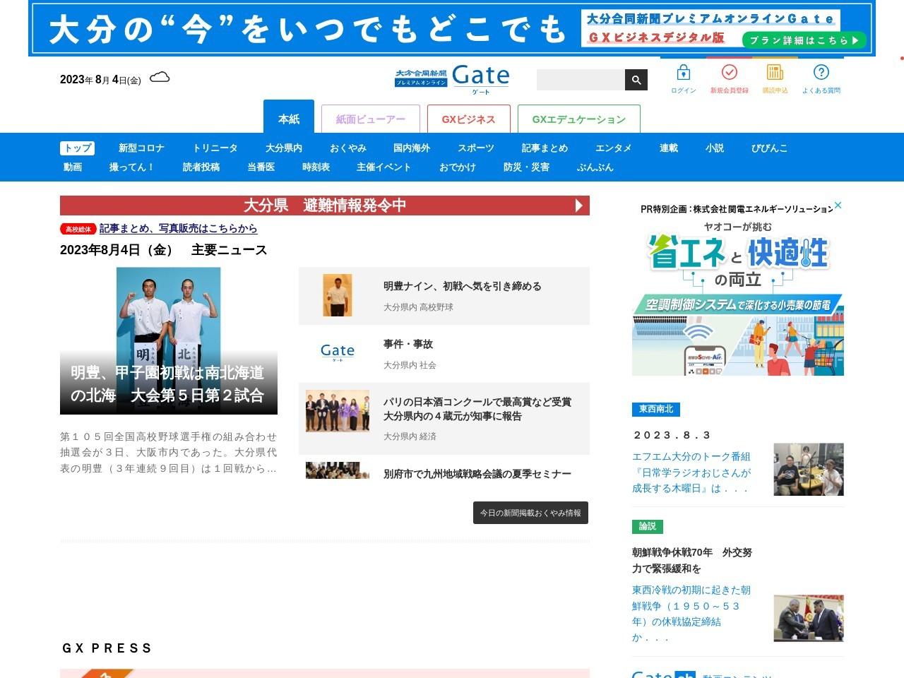 Gateの年間アクセスランキング発表!