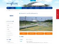 大分スポーツ公園 昭和電工テニスコート