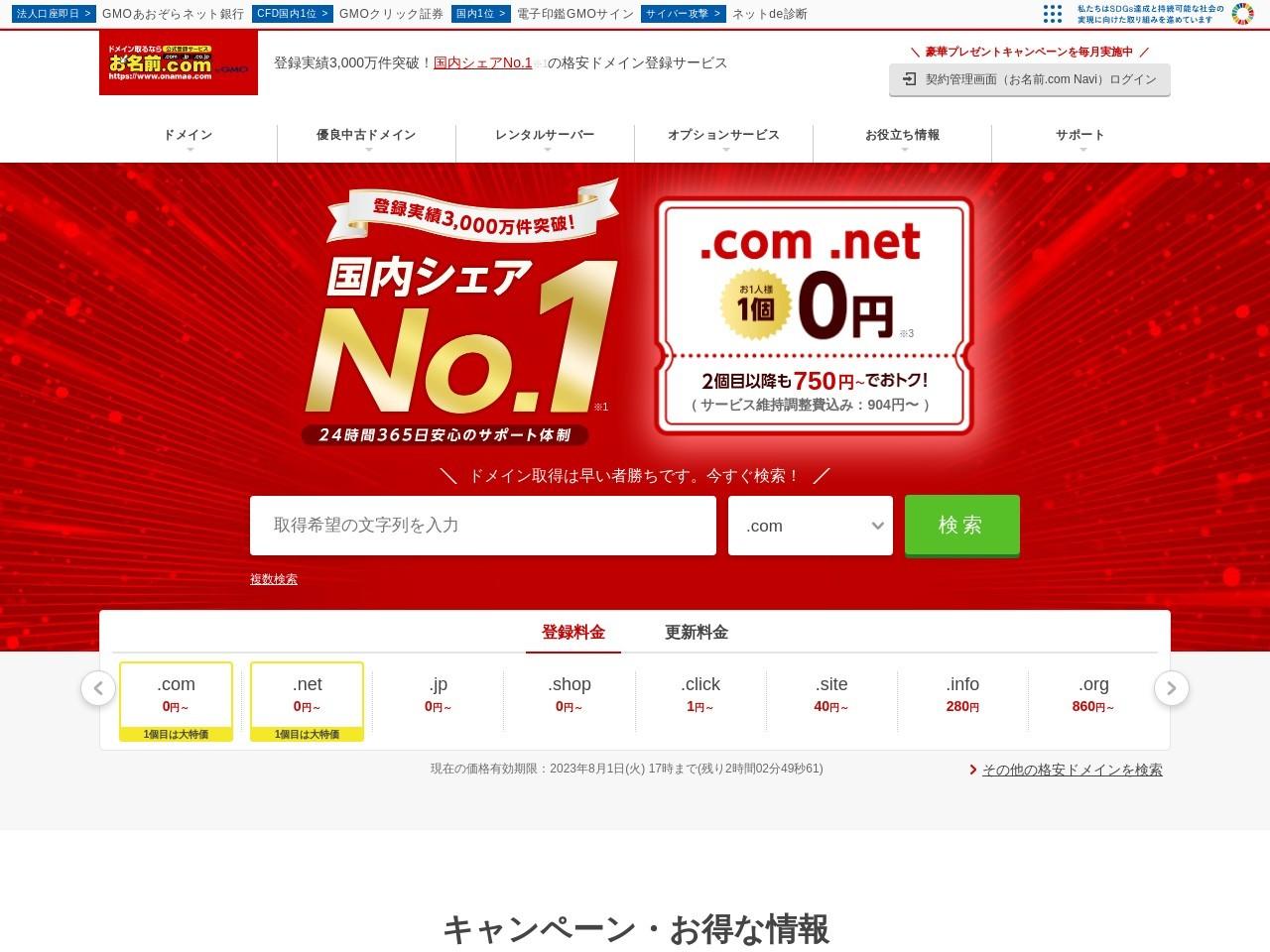 【早い者勝ち!】.com/.net/.jp ドメイン取るならお名前.com