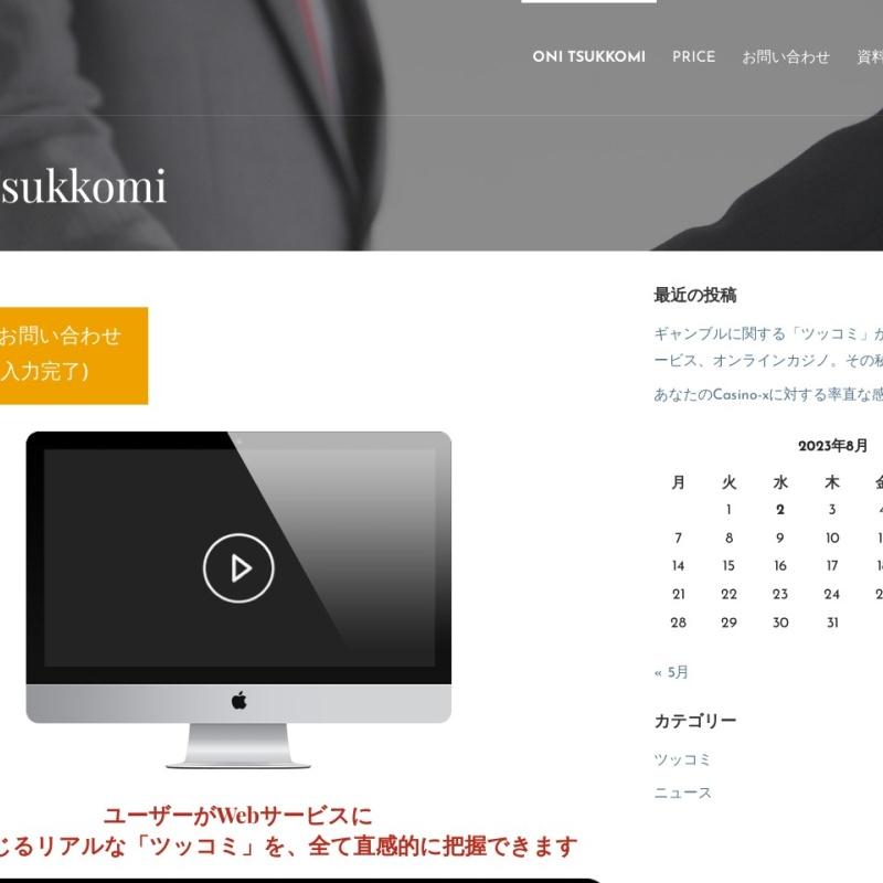 ONI Tsukkomi「鬼ツッコミ」