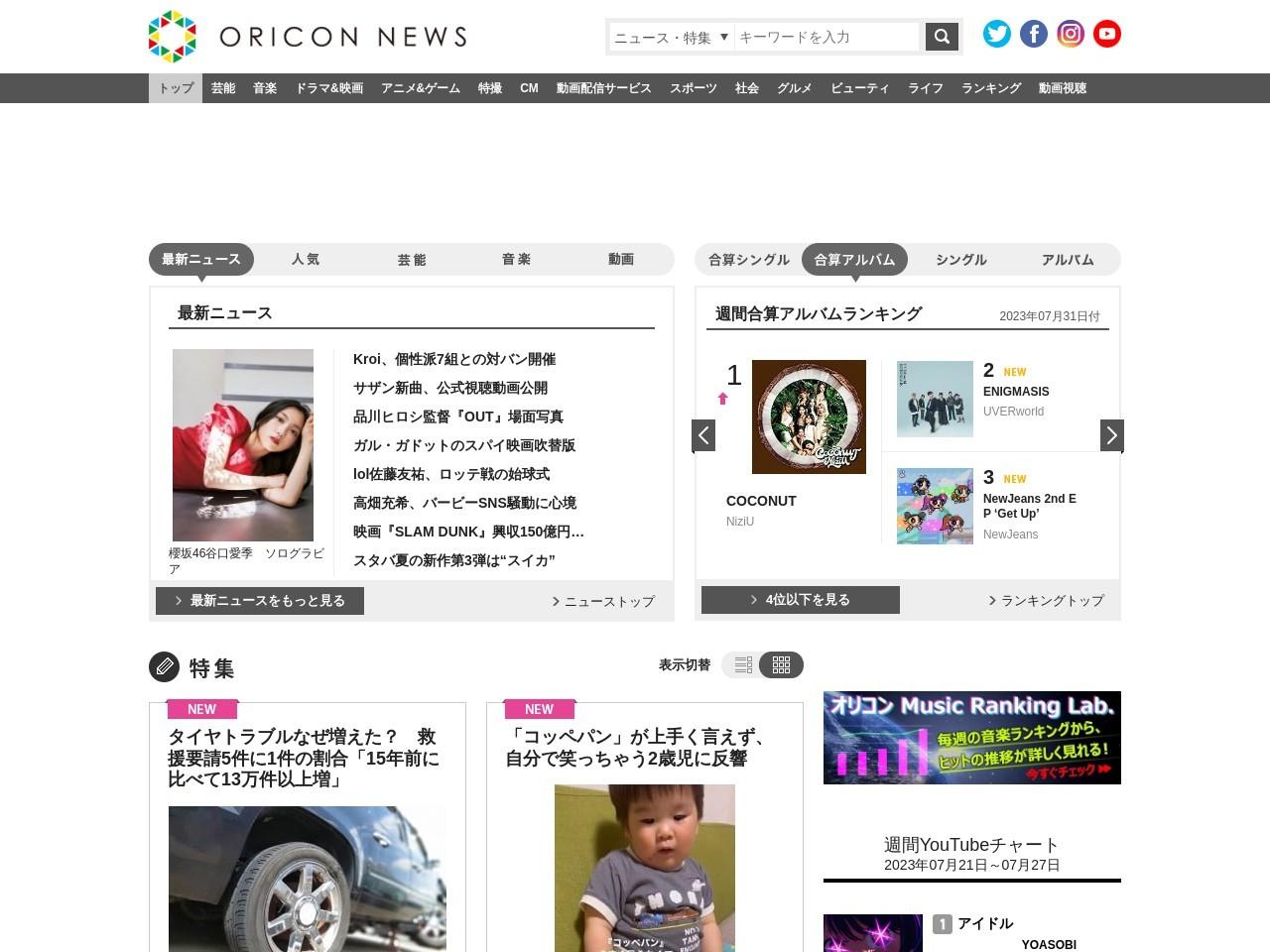 【LINE MUSICランキング】E-girls初のバラードが1位に初登場