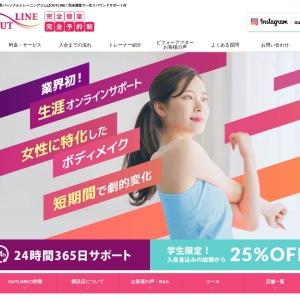 【公式】横浜の女性専用パーソナルトレーニングジムはアウトライン(OUTLINE)