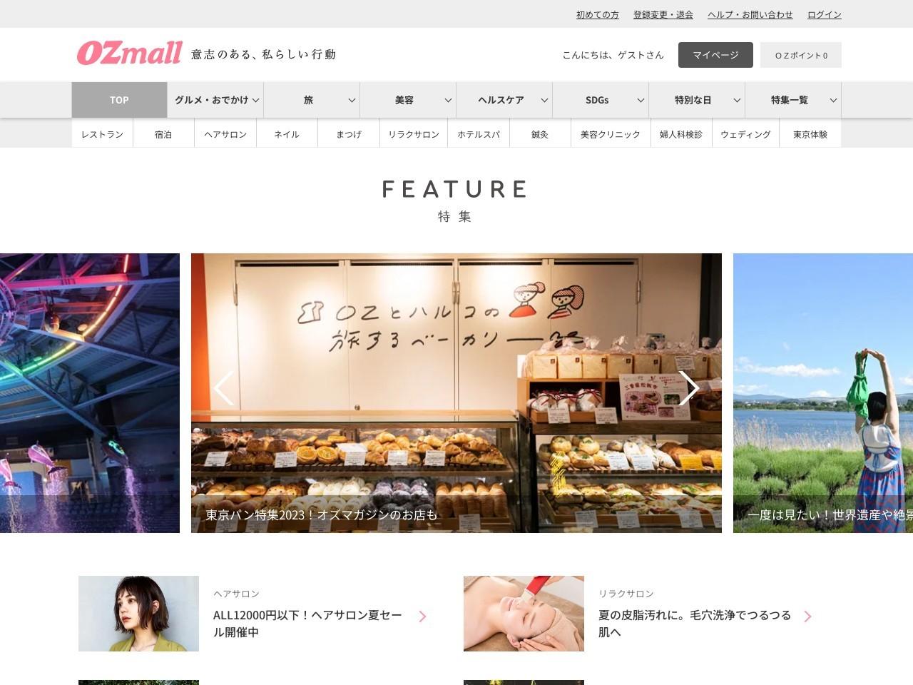プロポーズを憧れレストランで<OZのディナー予約> - OZmall