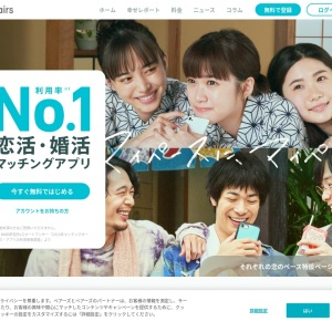 Pairs(ペアーズ) - 恋活・婚活マッチングアプリ