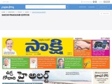 Sakshi Newspaper prakasam Edition Read Online