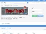Vidhan Kesari newspaper read Online