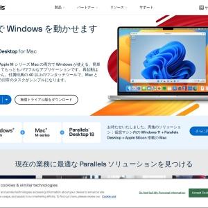 Parallels におけるMac および Windows の仮想化、リモートアプリケーションサーバー、Mac 管理ソリューション